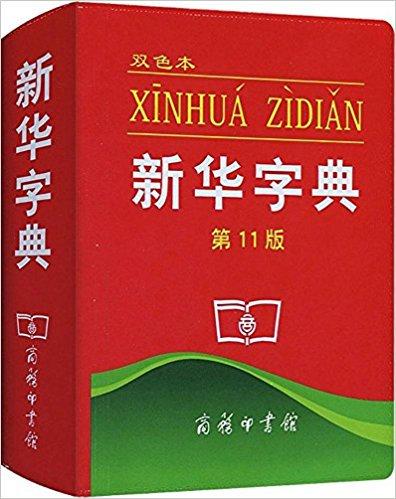 新华字典(第11版)(双色本) 简体中文