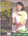 雙如談食(6)