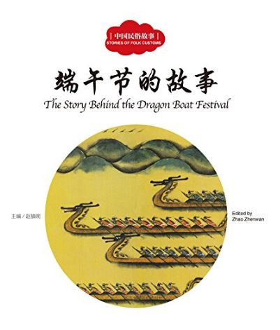 端午節的故事(中英文對照版)The Story Behind the Dragon Boat Festival