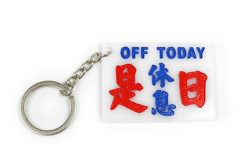TINY PUBLIC LIGHT BUS SIGN MINI KEYCHAIN - OFF TODAY 小巴牌鎖匙扣 - 是日休息