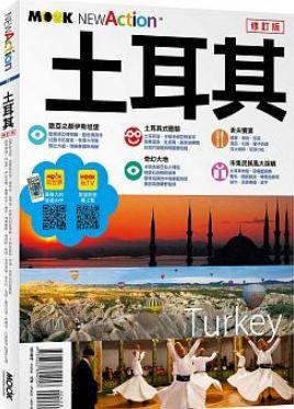 自遊自在NEW ACTION-土耳其