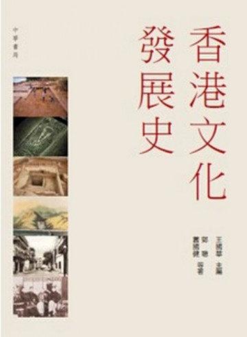 香港文化發展史