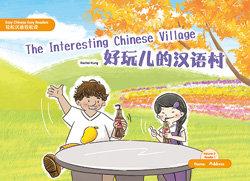 The Interesting Chinese Village 好玩兒的漢語村