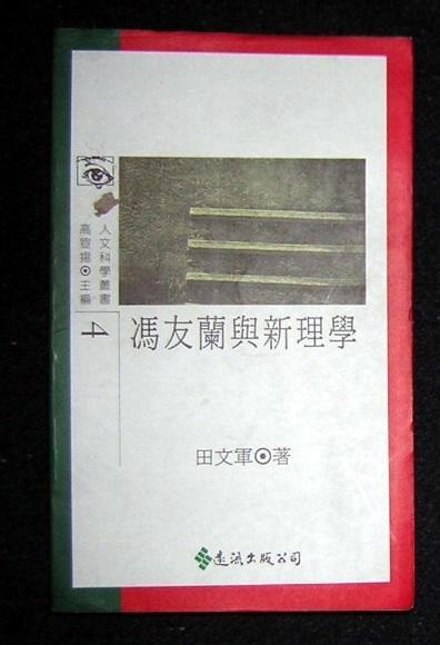馮友蘭與新理學