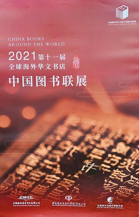 第十一屆中國圖書聯展海報.jpg