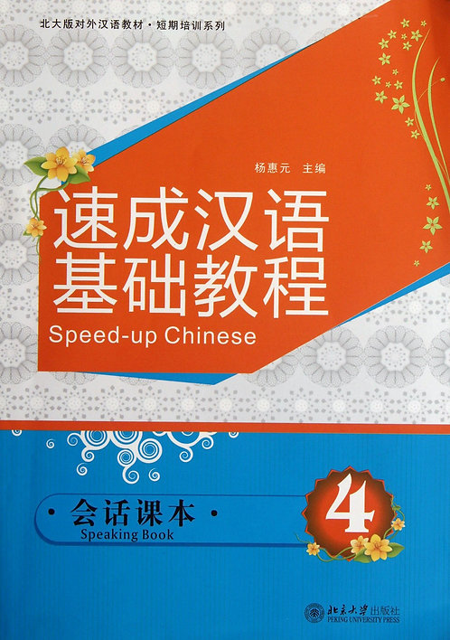 Speed-up Chinese: Listening Textbook (4)