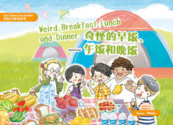 Weird Breakfast, Lunch, and Dinner 奇怪的早飯、午飯和晚飯