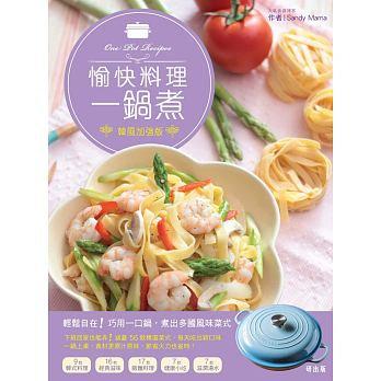 愉快料理一鍋煮:韓流加強版