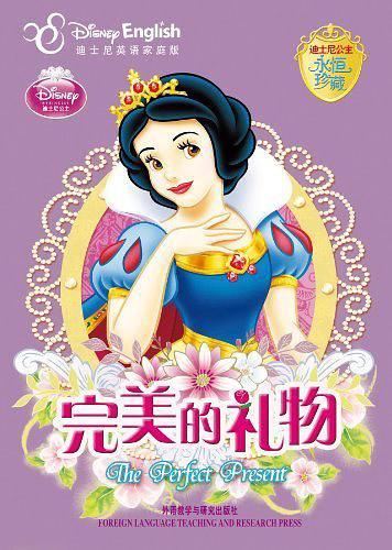 迪士尼公主永恆珍藏──完美的禮物