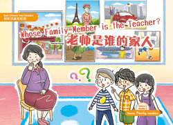 Whose Family member is the Teacher? 老師是誰的家人