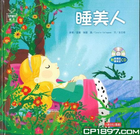 睡美人(附CD)漢語拼音