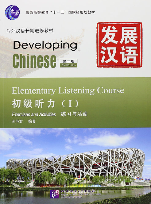 Developing Chinese: Elementary Listening Course 1 (2nd Ed.) (w/MP3) (English and
