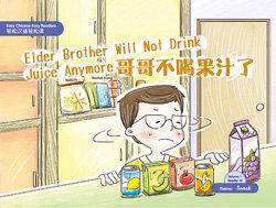 Elder Brother Will Not Drink Juice Anymore 哥哥不喝果汁了