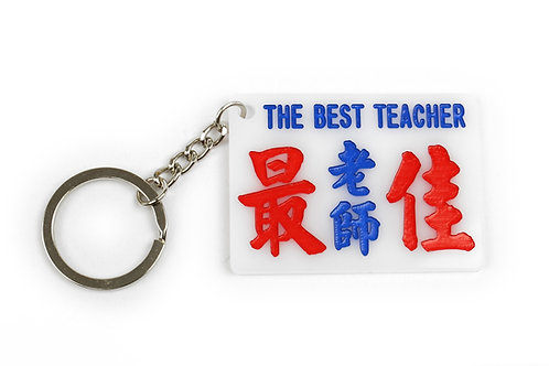 TINY PUBLIC LIGHT BUS SIGN MINI KEYCHAIN - THE BEST TEACHER 小巴牌鎖匙扣 - 最佳老師