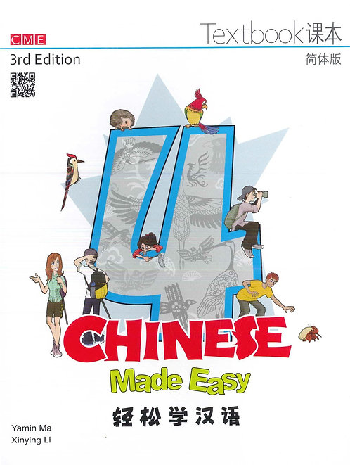 Chinese Made Easy Textbook (3rd Ed, Simplified, Level 4)