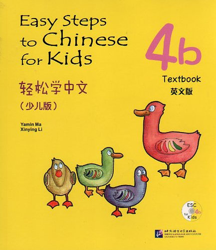 Easy Steps to Chinese for Kids 4B: Textbook (W/CD) (English and Chinese Edition)