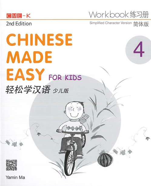 Chinese Made Easy for Kids Workbook (2nd Ed, Simplified, Level 4)