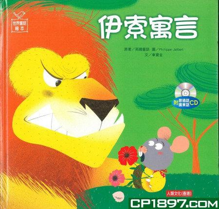 伊索寓言(附CD)漢語拼音