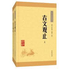 中华经典藏书:古文观止(上下册)