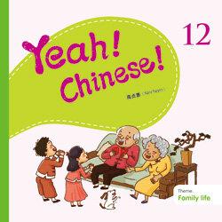 Yeah! Chinese! 12