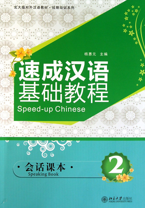 Speed-up Chinese: Conversation Textbook (2)