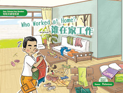 Who Worked at Home?誰在家工作