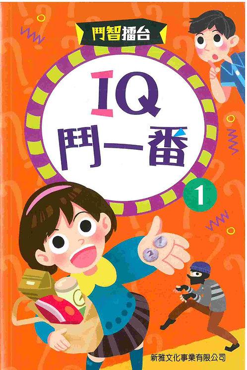 IQ鬥一番(1)﹝鬥智擂台﹞
