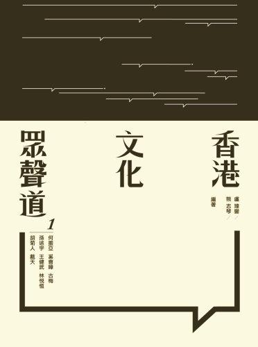 香港文化眾聲道--第一冊