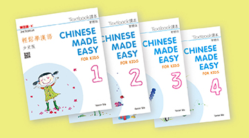 Chinese Made Easy for Kids (2nd Edit