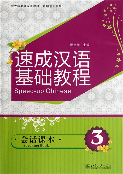 Speed-up Chinese: Conversation Textbook (3)