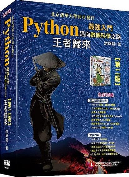 Python最強入門邁向數據科學之路--王者歸來