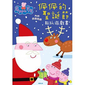 粉紅豬小妹──佩佩的聖誕節 貼紙遊戲書