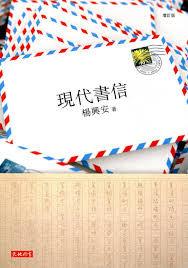 現代書信(增訂版)