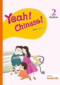 Yeah! Chinese! Big Book 2