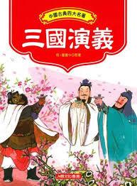 三國演義(中國古典四大名著)