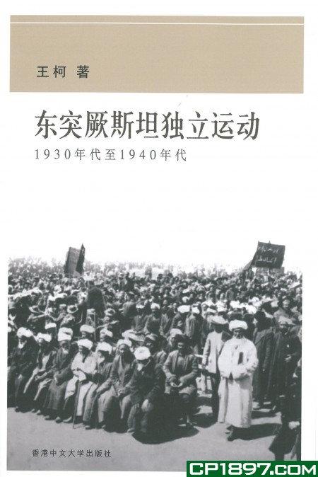 東突厥斯坦獨立運動--1930年代至1940年代