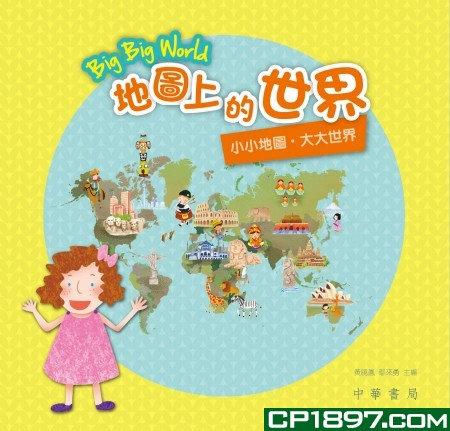 地圖上的世界
