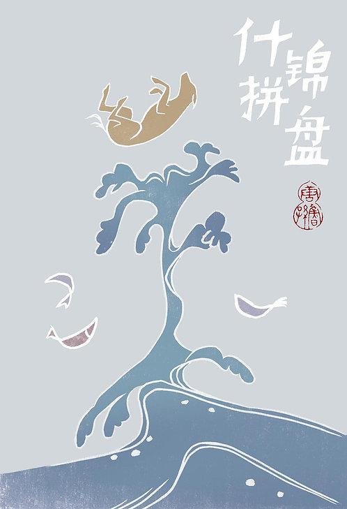 什錦拼盤(精)