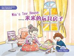 Mia's Toy House 米米的玩具房子