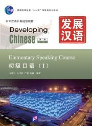 Developing Chinese: Elementary Speaking Course 1 (2nd Ed.)