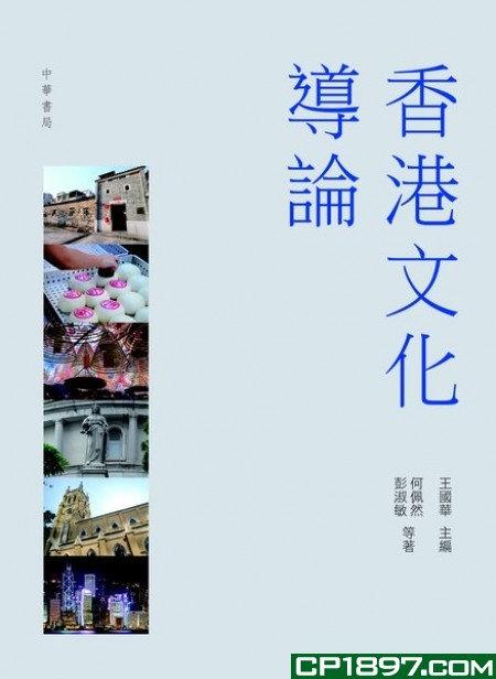 香港文化導論