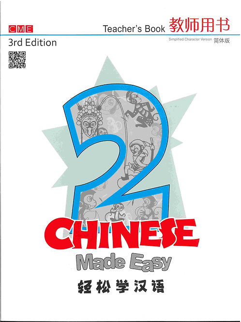 Chinese Made Easy Teacher's Book (3rd Ed, Simplified, Level 2)