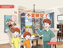 Do Not Sleep 不要睡覺了