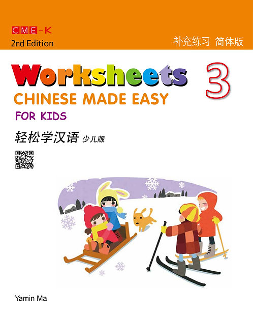 Chinese Made Easy for Kids Worksheets (2nd Ed, Simplified, Level 3)