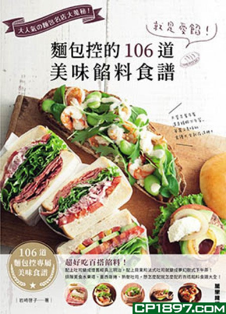 麵包控的106道美味餡料食譜