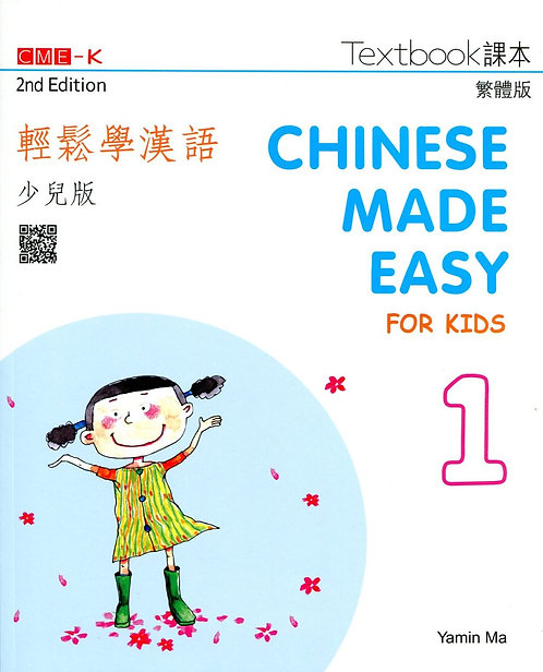Chinese Made Easy for Kids Textbook (2nd Ed, Traditional, Level 1)