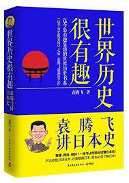 世界歷史很有趣──袁騰飛講日本史