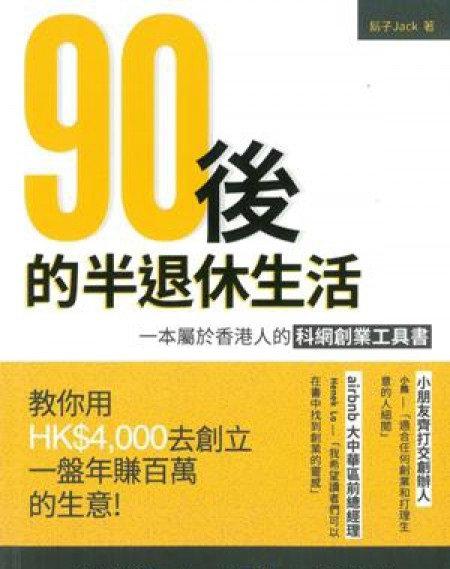90後的半退休生活--一本屬於香港人的科網創業工具書