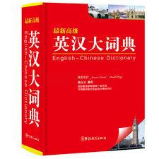 最新高級英漢大詞典(精)