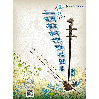 流行二胡教材樂譜精選集(一)(附CD簡譜、樂譜:適用二胡 )